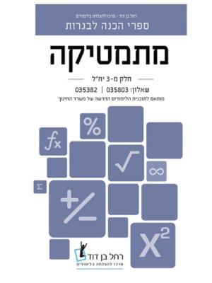 מתמטיקה שאלון 035803 + 035382 (שאלון שלישי)