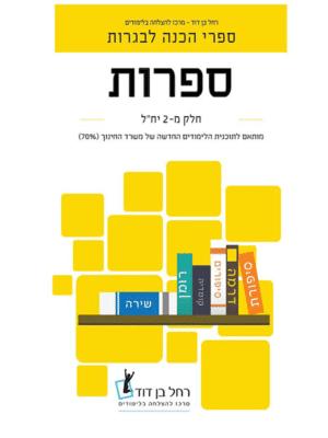 ספר דיגיטלי – ספרות שאלונים 8281+8282