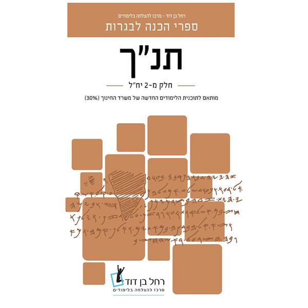 """מיקודית דיגיטלית תנ""""ך 2 יח""""ל – 1262+1261"""