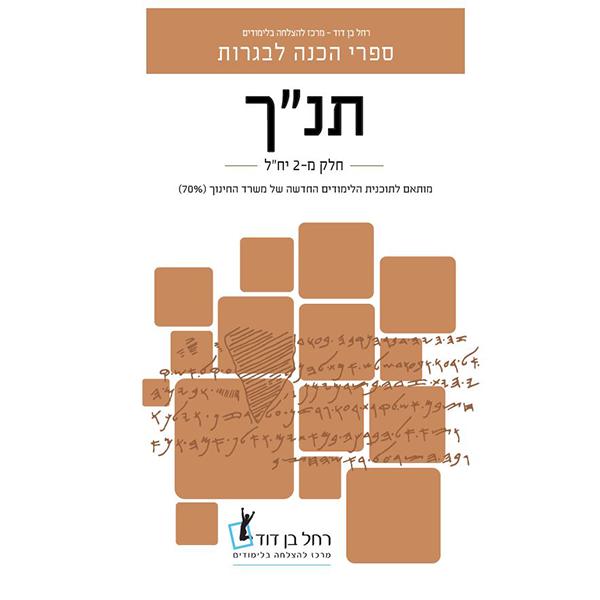 """תנ""""ך שאלון 1261 (70%)"""