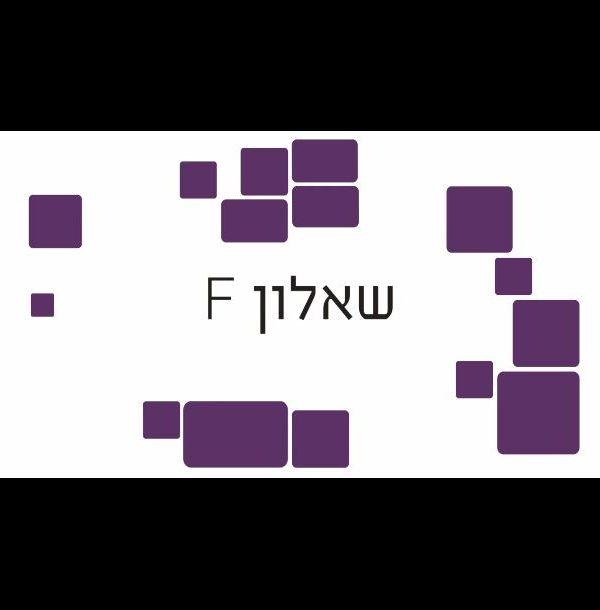 קורס דיגיטלי באנגלית – שאלון F (אינטרני)