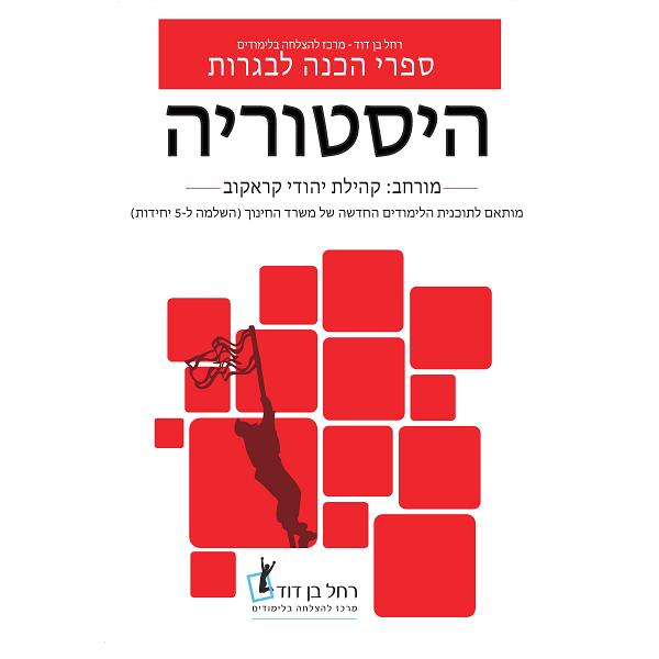 היסטוריה מורחב – קהילת יהודי קרקוב – חלק משאלון 22381