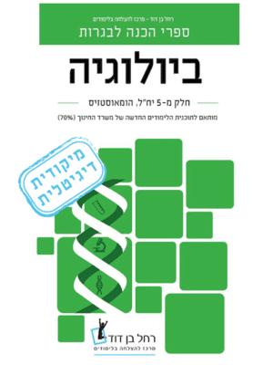 ספר דיגיטלי – ביולוגיה – הומאוסטזיס