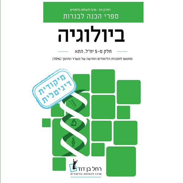 ספר דיגיטלי – ביולוגיה – התא