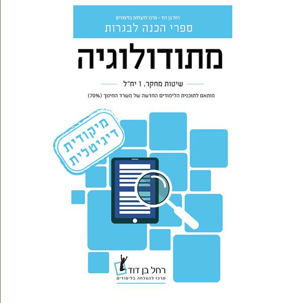 ספר דיגיטלי – מתודולוגיה
