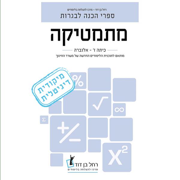 ספר דיגיטלי – אלגברה לכיתה ז'