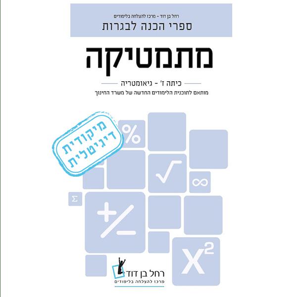 ספר דיגיטלי – גאומטריה לכיתה ז'