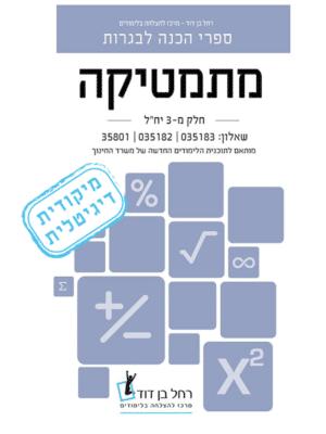 ספר דיגיטלי – מתמטיקה 801