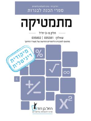 ספר דיגיטלי – מתמטיקה 802