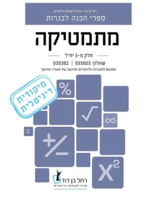 ספר דיגיטלי – מתמטיקה 803