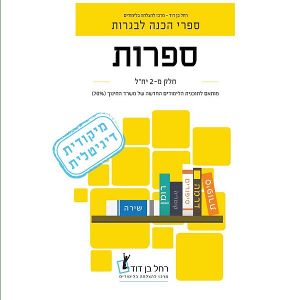 ספר דיגיטלי – ספרות 70%