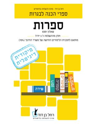ספר דיגיטלי – ספרות 70% מורחב