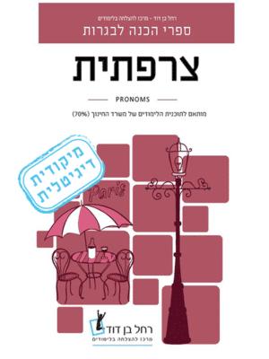 """ספר דיגיטלי – צרפתית – מאזכרים י""""א+י""""ב"""