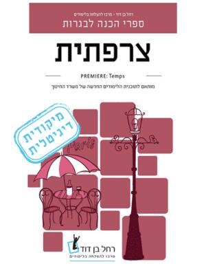 """ספר דיגיטלי – צרפתית – זמנים לכיתה י""""א"""