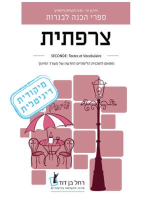 ספר דיגיטלי – צרפתית – אוצר מילים לכיתה י'