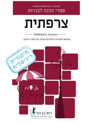 """ספר דיגיטלי – צרפתית – אוצר מילים לכיתה י""""א+י""""ב"""