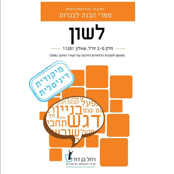 ספר דיגיטלי – לשון 70% – הפועל