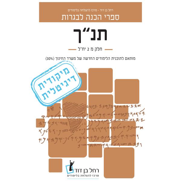 """ספר דיגיטלי – תנ""""ך 30% תכנית חדשה"""