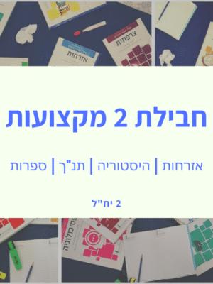 """חבילת 2 מקצועות 2 יח""""ל"""