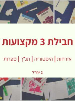 """חבילת 3 מקצועות 2 יח""""ל"""