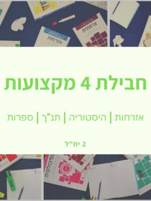 """חבילת 4 מקצועות 2 יח""""ל"""