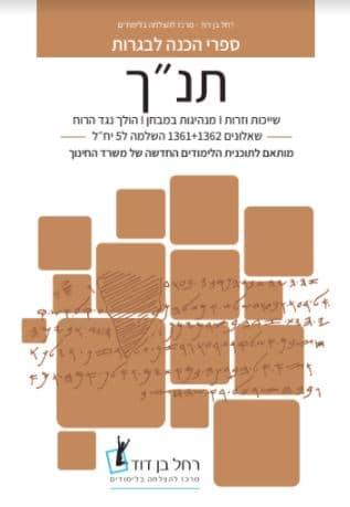 """תנ""""ך 5 יח""""ל: שאלונים 1361+1362"""