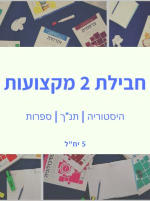 """חבילת 2 מקצועות 5 יח""""ל"""