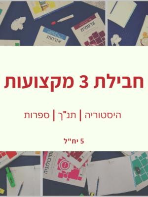 """חבילת 3 מקצועות 5 יח""""ל"""
