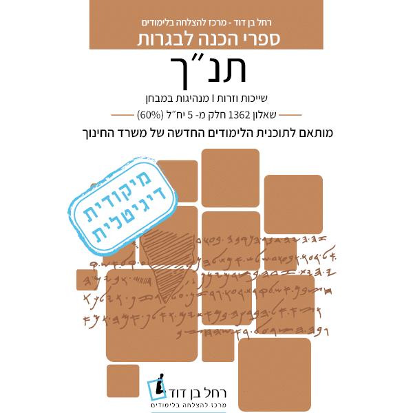 """ספר דיגיטלי – תנ""""ך שאלון 1362 (60%)"""