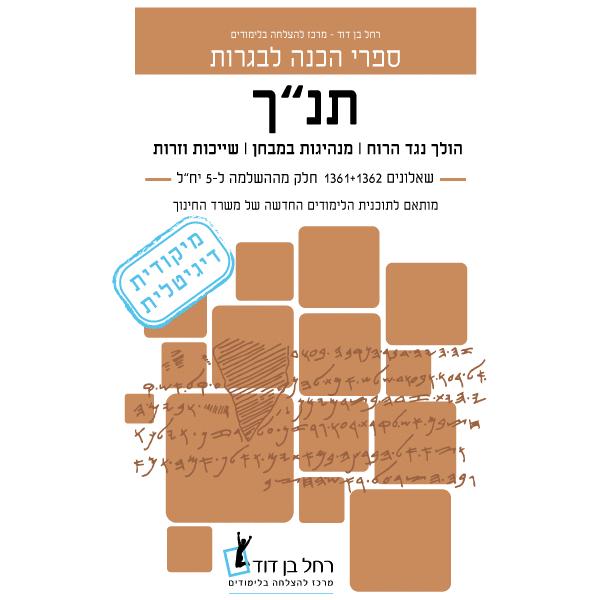 """ספר דיגיטלי – תנ""""ך 5 יח""""ל: שאלונים 1361 + 1362"""
